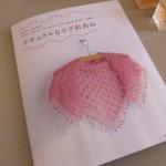 modele crochet japonais